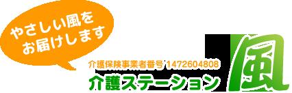 神奈川県相模原市にある「介護ステーション風」のホームページ。訪問介護、介護保険外 自費サービス、居宅介護支援 ケアマネージャー。|株式会社 風